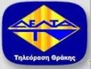 ΔΕΛΤΑ ΘΡΑΚΗ Delta Tv Thrace Live Streaming